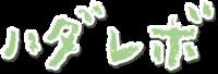 ハダレボ -美肌レボリューション -